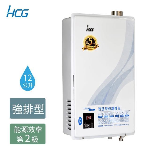 【節能補助再省2千】HCG-12公升數位恆溫熱水器-GH1266-NG1/FE式;LPG/FE式-2級能效(新品上市 五年保固)