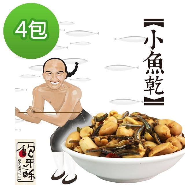 【余順豐】鮑牙蘇-小魚乾花生(200g*4包)