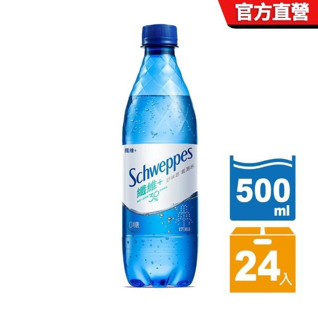 【舒味思】舒味思氣泡水纖維+ 寶特瓶 500ml-24入