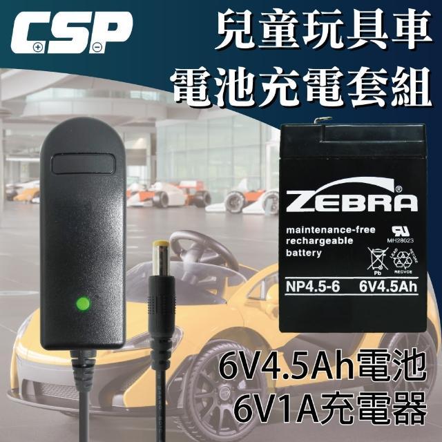 【ZEBRA 斑馬牌】NP4.5-6+充電器 6V兒童玩具車電池充電組(電動車.童車.兒童車.電池充電器.6V4Ah容量加大)