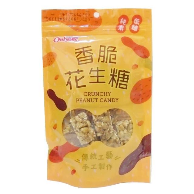 【海龍王】香脆花生糖(130g-純素)