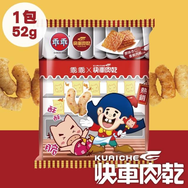 【快車肉乾】快車肉乾米乖乖-原味杏仁香脆肉紙口味(1包/52g)