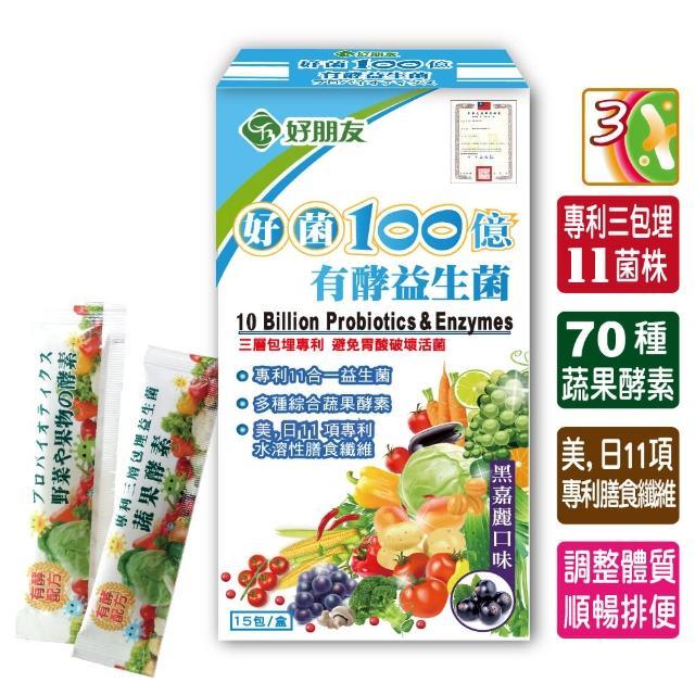 【好朋友】好菌100億 有酵益生菌15包/盒(11合一益生菌+70種蔬果酵素)