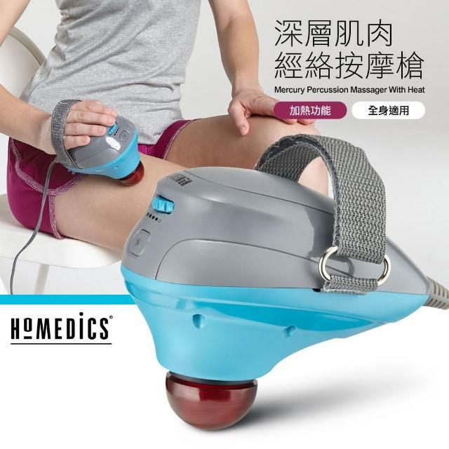 【美國 HOMEDICS】深層肌肉經絡按摩槍(SR-PRCM)