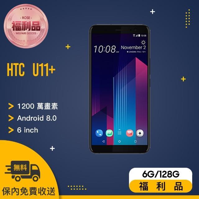 【HTC 宏達電】U11+ 福利品智慧型手機(6G/128G 加贈無線藍芽自拍架)