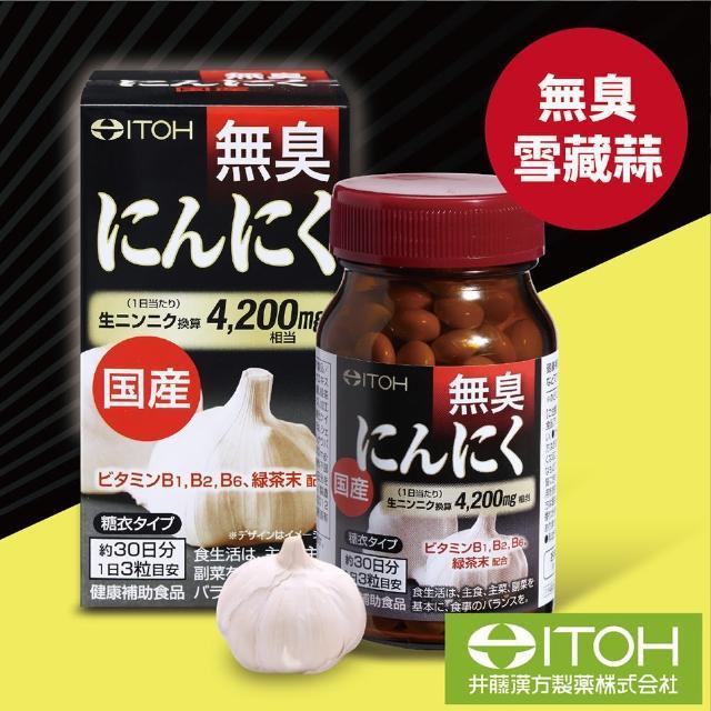 【日本ITOH】日本國產雪藏無臭大蒜精(高倍濃縮體力大爆發)