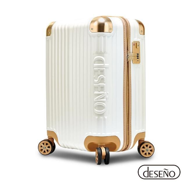 【Deseno】尊爵傳奇IV 20吋 特仕版防爆新型拉鍊行李箱(焦糖拿鐵)