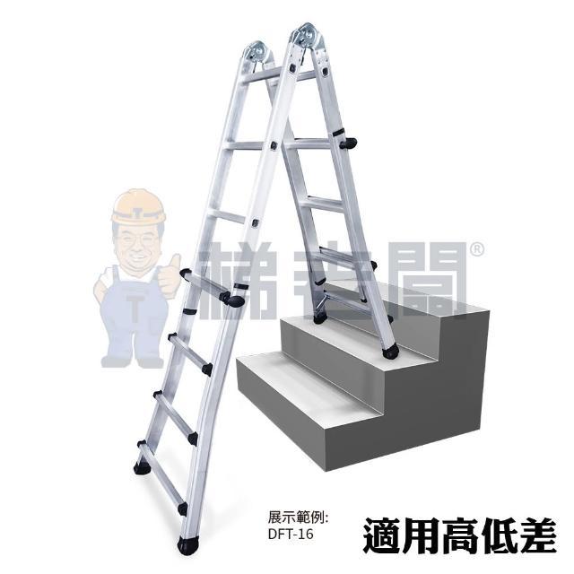 【梯老闆】11尺/11階 可調式萬用梯(直梯/A字梯/樓梯間高低差/關節梯/伸縮調整/荷重150公斤/免運費/DFT-24)