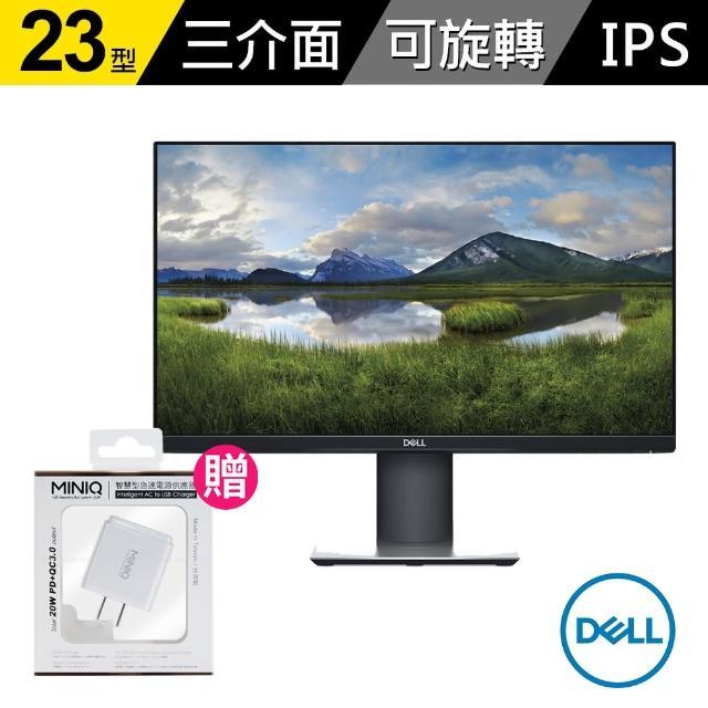 【DELL 戴爾】P2319H-4Y 23型IPS廣視角電腦螢幕(四年保固)
