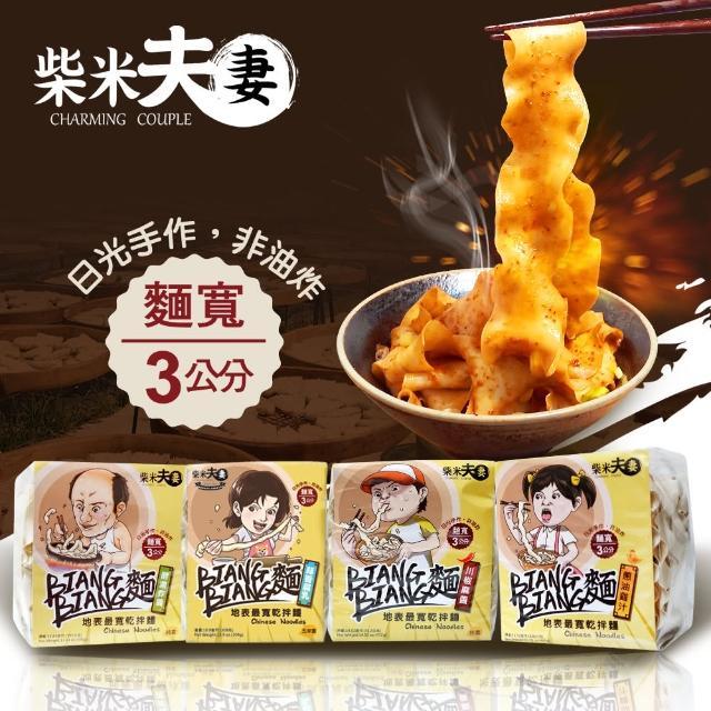 【柴米夫妻】BIANG BIANG麵-地表最寬乾拌麵-4入/袋(三種口味任選)