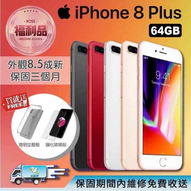 【Apple 蘋果】福利品 iPhone 8 Plus 64GB 5.5吋 智慧型手機(加贈7000行動電源+空壓殼)