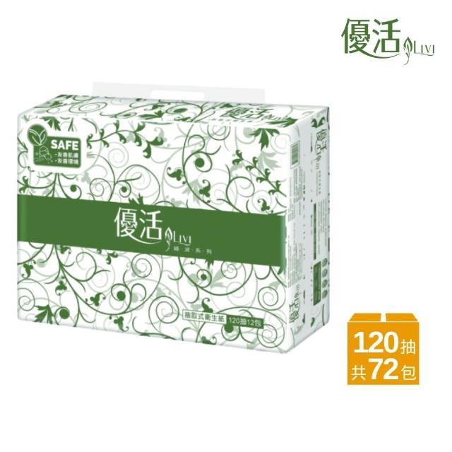 【Livi 優活】Livi 優活 抽取式衛生紙(120抽12包6袋/箱)