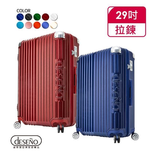 【Deseno】尊爵傳奇IV-29吋防爆新型拉鍊行李箱(多色任選)
