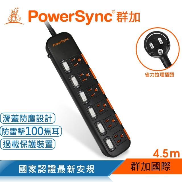 【PowerSync 群加】六開六插滑蓋防塵防雷擊延長線/4.5m(TPS366DN0045)