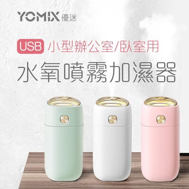 【YOMIX優迷】USB小型辦公室/臥室用水氧噴霧加濕器