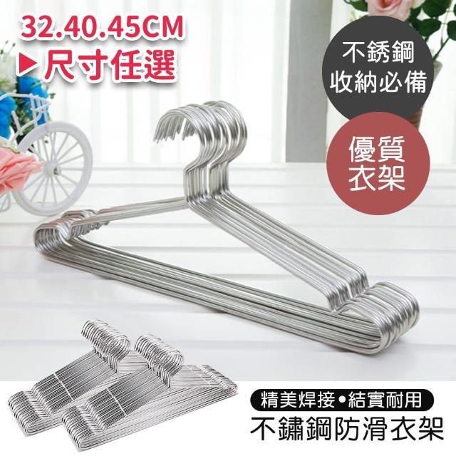 【衣架王】不鏽鋼防滑衣架32/40/45CM(100入均一價)