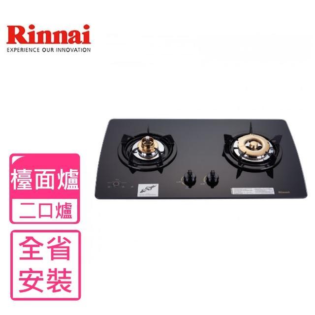 【林內】全省安裝 美食家雙面檯面爐黑色與白色瓦斯爐(RB-2GMB)
