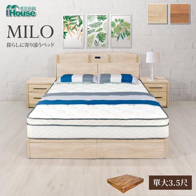 【IHouse】米洛 耐用床底架 單大3.5尺