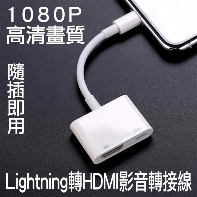 iPhone Lightning 轉HDMI 數位影音轉接線 轉接頭(蘋果 APPLE 轉接線加充電二合一手機高清轉接線)
