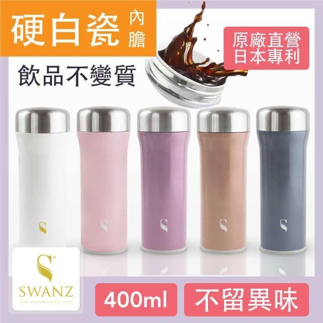 【SWANZ】陶瓷保溫杯火炬杯-400ml(國際品牌 / 品質保證)
