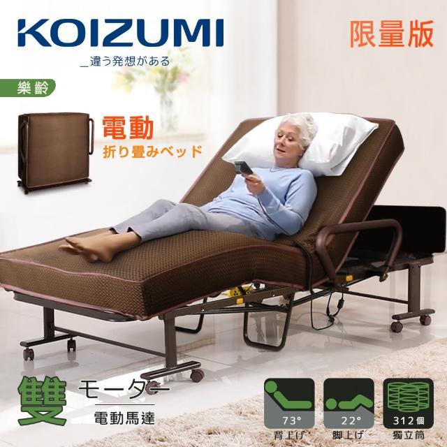 【KOIZUMI】雙馬達電動獨立筒折疊床-限量版(電動床)