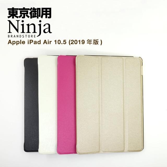 【Ninja 東京御用】Apple iPad Air(10.5吋)2019年版專用精緻質感蠶絲紋站立式保護皮套