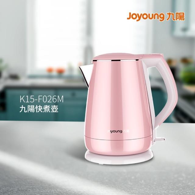 【JOYOUNG 九陽】公主系列不鏽鋼快煮壺粉K15-F026M