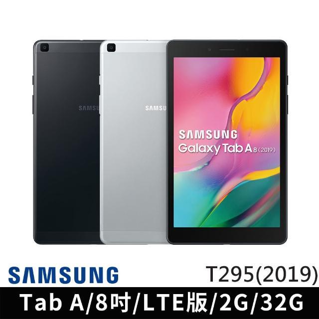 【SAMSUNG 三星】Galaxy Tab A 2019 8吋 2G/32G LTE版 四核心平板電腦 SM-T295