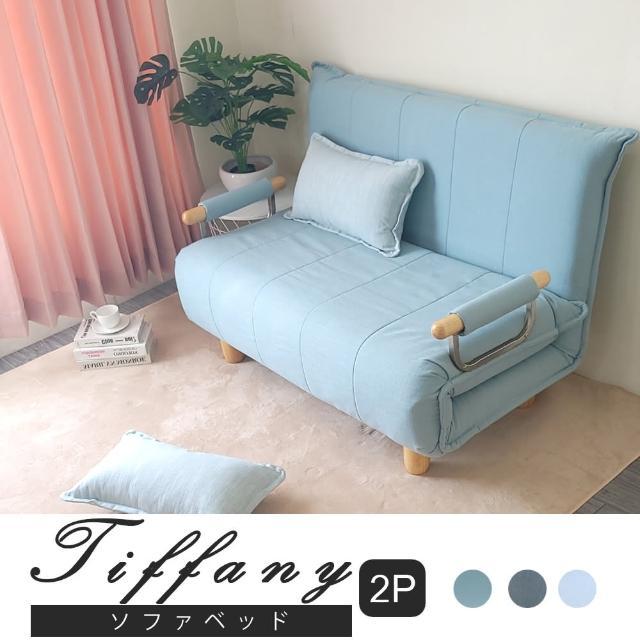 【BN-Home】享兩年主體保固蒂芬妮Tiffany頂級工藝雙人沙發床(沙發/雙人沙發/沙發床)