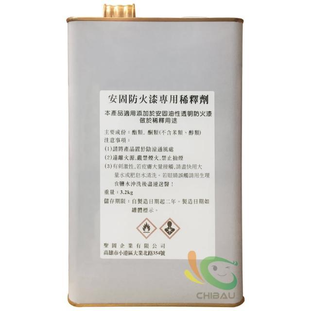 【安固】安固防火漆專用稀釋劑(3.2公斤裝)