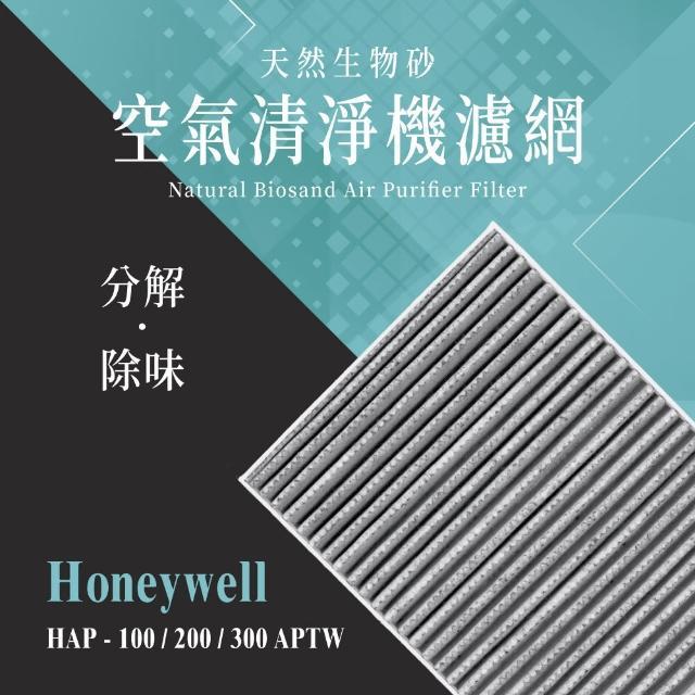 【無味熊】天然生物砂Honeywell空氣清淨機專用濾網(HPA - 100 / 200 / 202 / 300 APTW 適用)