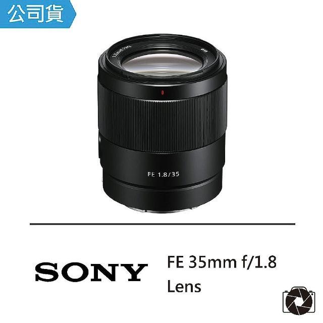 【SONY 索尼】FE 35mm F1.8 標準定焦鏡(公司貨)