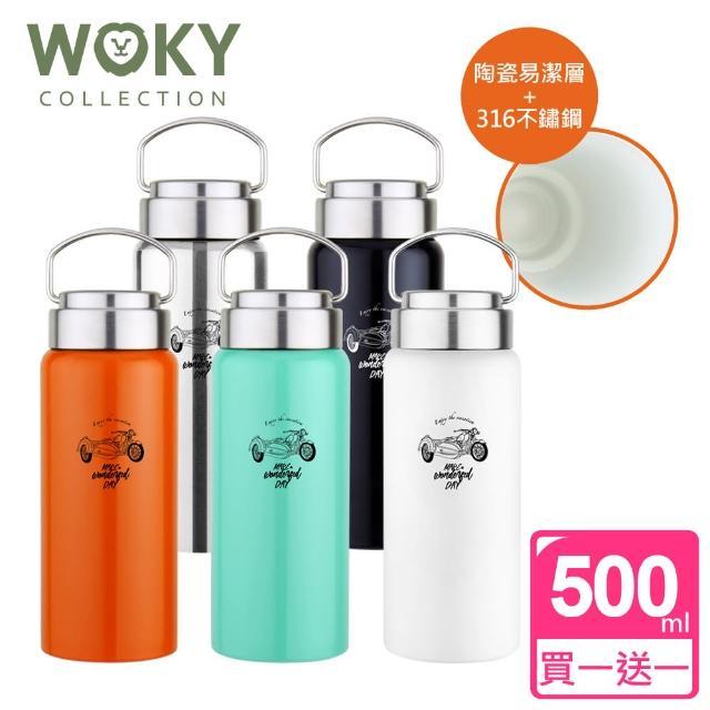 【WOKY 沃廚_買1送1】陶瓷易潔層316不鏽鋼真空陶瓷保溫杯瓶500ML