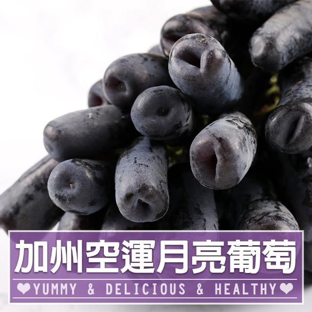 【愛上新鮮】重量包 無籽月亮葡萄2袋(1.1kg/袋±10%)
