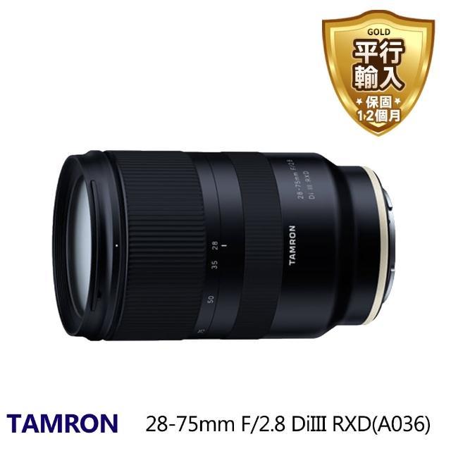 【Tamron】28-75mm F/2.8 DiIII RXD(A036 平行輸入)