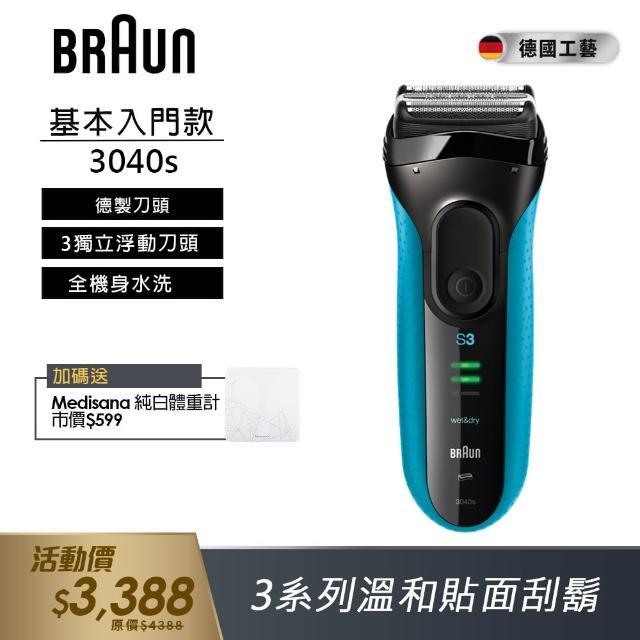 【德國百靈BRAUN】新升級三鋒系列電鬍刀3040s(德國技術)