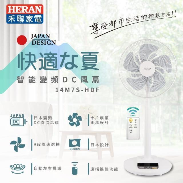 【HERAN 禾聯】14吋智能雙層扇葉變頻DC風扇(14M7S-HDF)