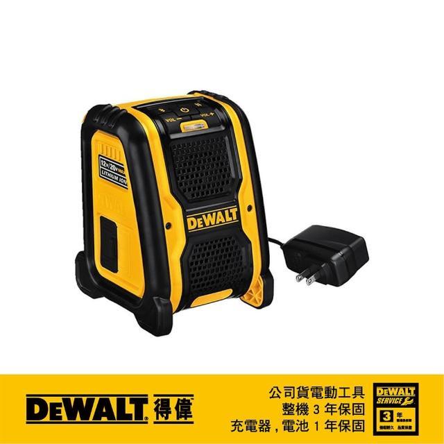 【DEWALT 得偉】美國 得偉 DEWALT 10.8V 12Vmax-18V 20Vmax XR超鋰電藍芽音響 不含電池 DCR006(DCR006)