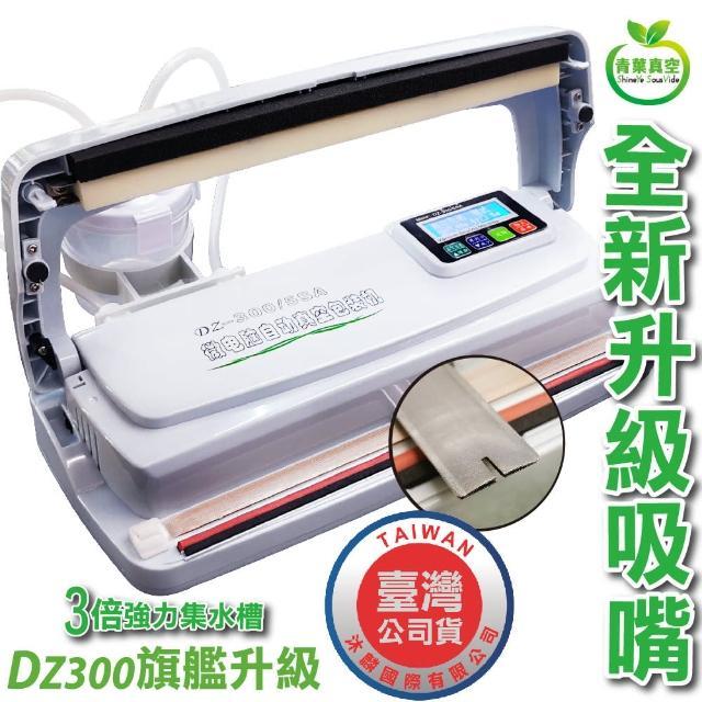 【青葉】DZ-300真空包裝機(乾濕兩用不挑袋)