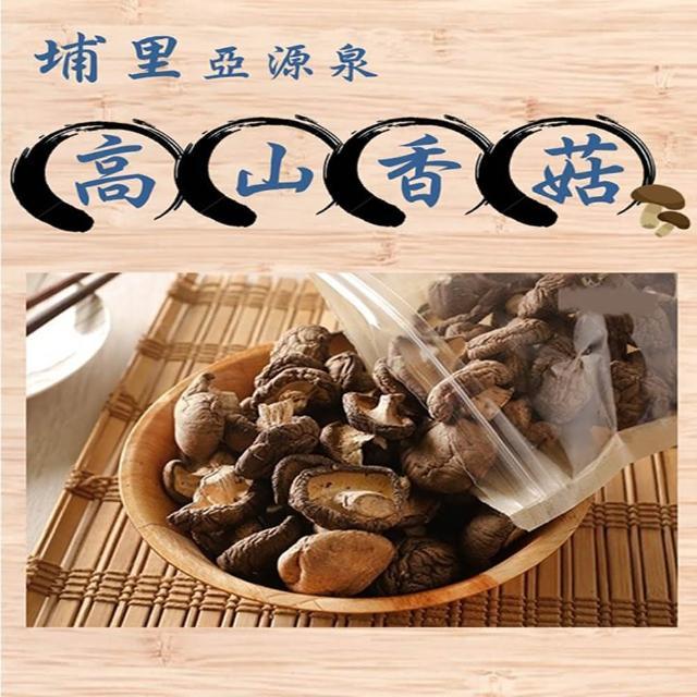 【埔里香菇】亞源泉 埔里特級高山香菇3包(大中小朵任選)