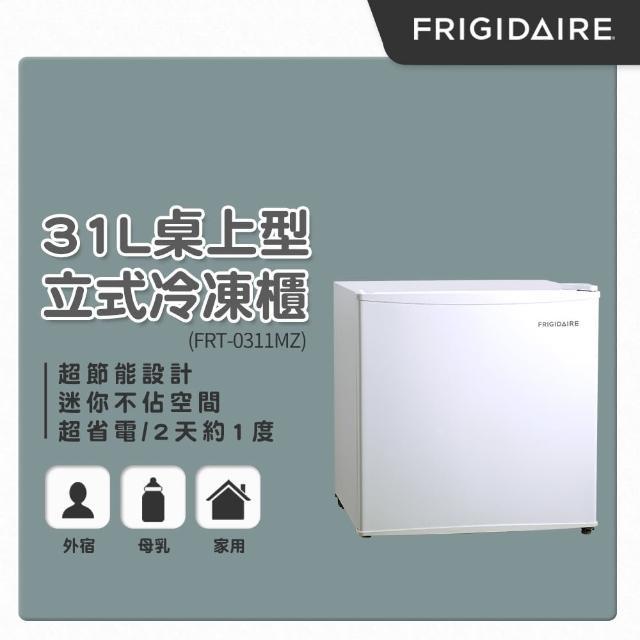 【Frigidaire 富及第】【預購】31L桌上型立式冷凍櫃 節能型(FRT-0311MZU)