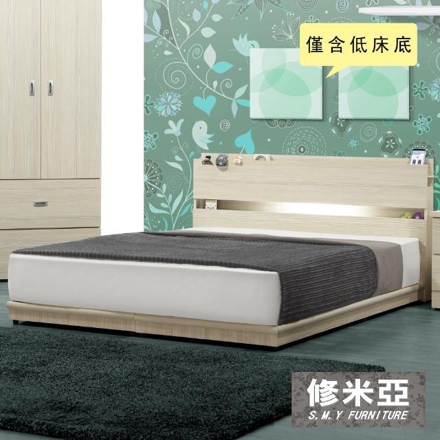 【修米亞】和風主義 雙人低式床底(雪松色)