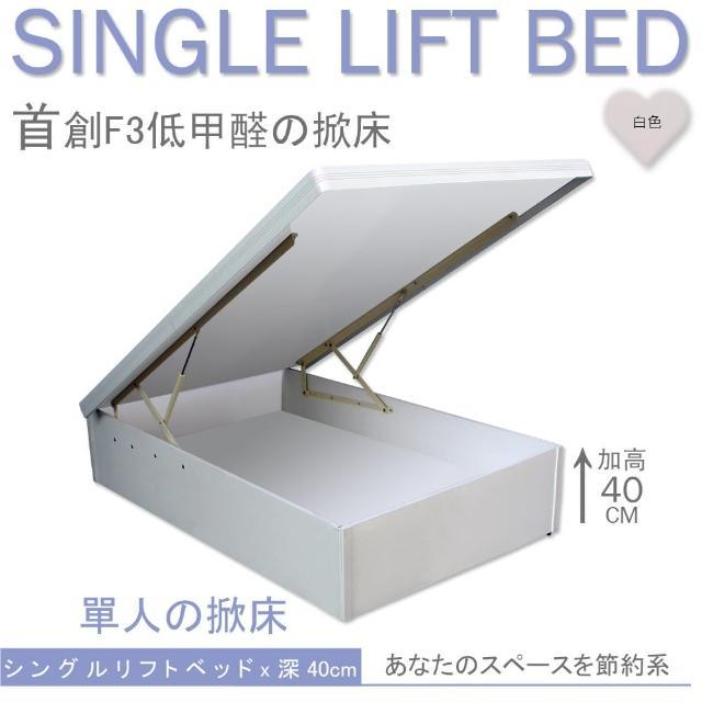 【優利亞-低甲醛40公分白色波麗板】單人後掀床架-3.5尺