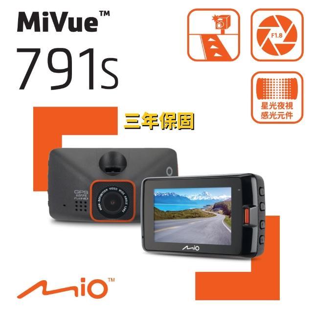 【MIO】MiVue 791s 星光頂級夜拍 GPS行車記錄器(快速到貨 再送好禮)