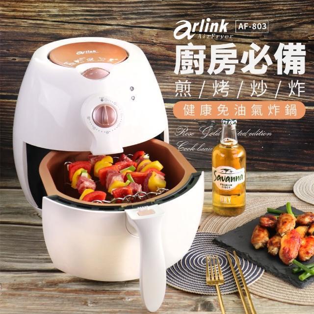 【Arlink】限量 時尚玫瑰金 健康氣炸鍋AF-803-現貨(ARLINK  AF-803)