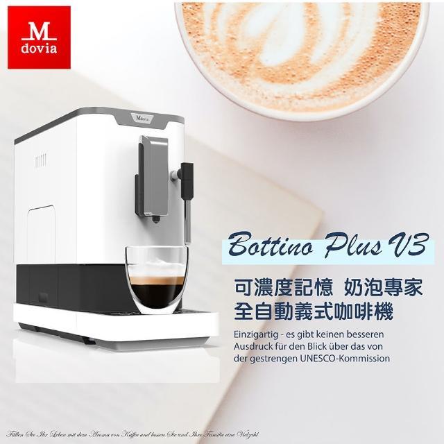 【Mdovia】Bottino V3 Plus 奶泡專家 全自動義式咖啡機(時尚雙層咖啡杯組)