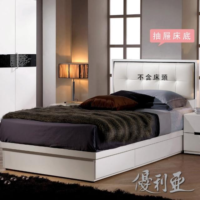 【優利亞-仙朵菈】白色單人3.5尺三抽屜床底(不含床頭及床墊)