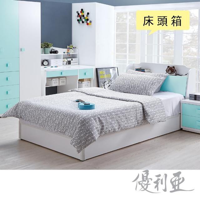 【優利亞】藍天床頭箱(單人3.5尺)