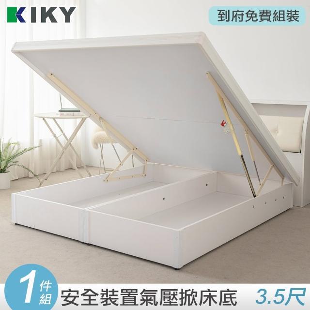 【KIKY】安心亞斯掀床底單人加大3.5尺六分版(胡桃/白橡/純白)