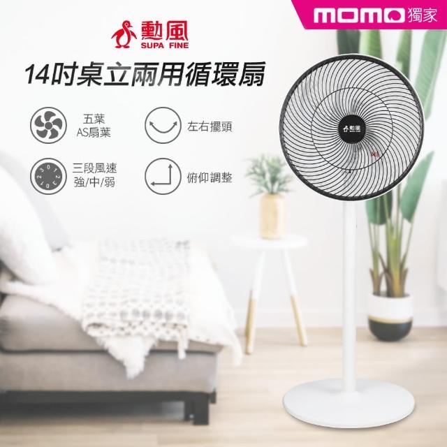 【勳風】14吋360度集風式超循環立扇(HF-B1438G)